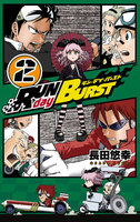 RUN day BURST 2巻 - 漫画