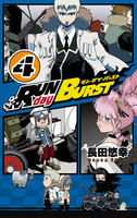 RUN day BURST 4巻 - 漫画