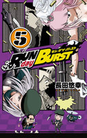 RUN day BURST 5巻 - 漫画