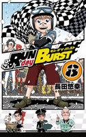 RUN day BURST 8巻 - 漫画