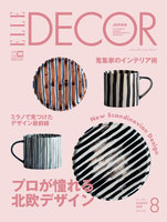 ELLE DECOR 2018年8月号 No.156
