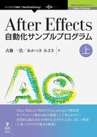 After Effects自動化サンプルプログラム