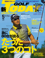 GOLF TODAY 2017年5月号
