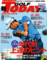 GOLF TODAY 2017年8月号