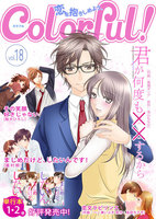 Colorful! vol.18 - 漫画