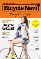 BICYCLE NAVI No.83