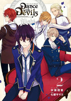 Dance with Devils -Blight- 2巻 - 漫画