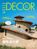ELLE DECOR 2018年10月号 No.157