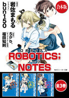 【合本版】ROBOTICS;NOTES