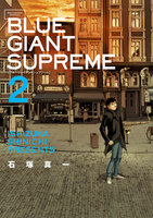 BLUE GIANT SUPREME 2巻 - 漫画