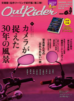 Out Rider 2016年6月号(vol.78)