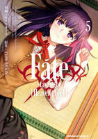 Fate/stay night [Heaven's Feel]5巻 - 漫画