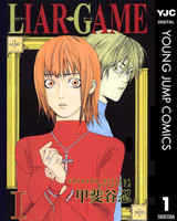 LIAR GAME (1~5巻セット)