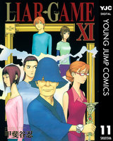 LIAR GAME (11~15巻セット)
