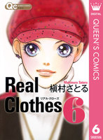 Real Clothes 6巻 - 漫画