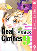 Real Clothes 9巻 - 漫画