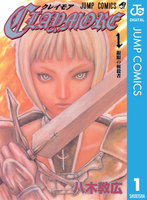 CLAYMORE - 漫画