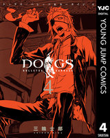 DOGS / BULLETS & CARNAGE 4巻 - 漫画
