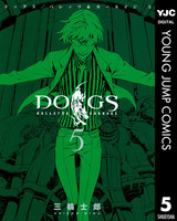 DOGS / BULLETS & CARNAGE 5巻 - 漫画