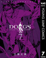 DOGS / BULLETS & CARNAGE 7巻 - 漫画