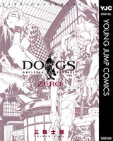 DOGS / BULLETS & CARNAGE ZERO - 漫画