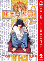 DEATH NOTE カラー版 2巻 - 漫画