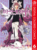 DEATH NOTE カラー版 6巻 - 漫画
