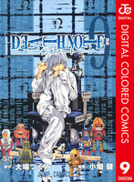 DEATH NOTE カラー版 9巻 - 漫画