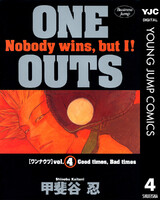ONE OUTS 4巻 - 漫画