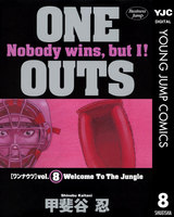 ONE OUTS 8巻 - 漫画
