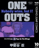 ONE OUTS 10巻 - 漫画