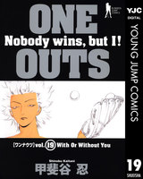 ONE OUTS 19巻 - 漫画