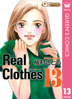Real Clothes 13巻 - 漫画