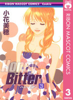 Honey Bitter 3巻 - 漫画