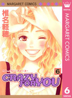 CRAZY FOR YOU 6巻 - 漫画