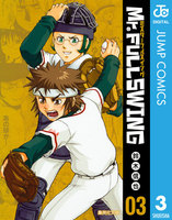 Mr.FULLSWING 3巻 - 漫画