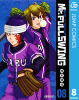 Mr.FULLSWING 8巻 - 漫画