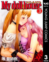 My doll house 3巻 - 漫画