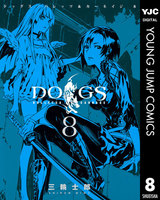 DOGS / BULLETS & CARNAGE 8巻 - 漫画