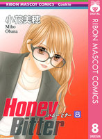 Honey Bitter 8巻 - 漫画