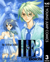 H・E The HUNT for ENERGY 3巻 - 漫画