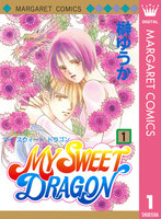 MY SWEET DRAGON - 漫画