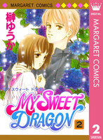 MY SWEET DRAGON 2巻 - 漫画