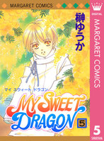 MY SWEET DRAGON 5巻 - 漫画