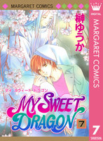MY SWEET DRAGON 7巻 - 漫画
