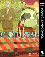 CLOTH ROAD 5 - 漫画
