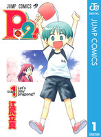 P2!―let's Play Pingpong!― 1巻 - 漫画