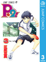 P2!―let's Play Pingpong!― 3巻 - 漫画