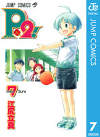 P2!―let's Play Pingpong!― 7巻 - 漫画