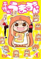 表紙『干物妹!うまるちゃん』 - 漫画
